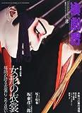 演劇界 2010年 08月号 [雑誌]