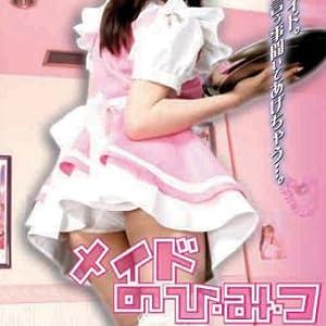 メイドのひ・み・つ〔ハードデザイン版〕 [DVD]