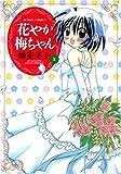 花やか梅ちゃん 3 (アクションコミックス)