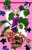朝倉くん ちょっと!(15) (ジュディーコミックス)