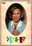 シリアル・ママ[DVD]