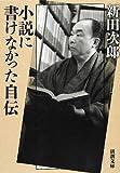 小説に書けなかった自伝 (新潮文庫)