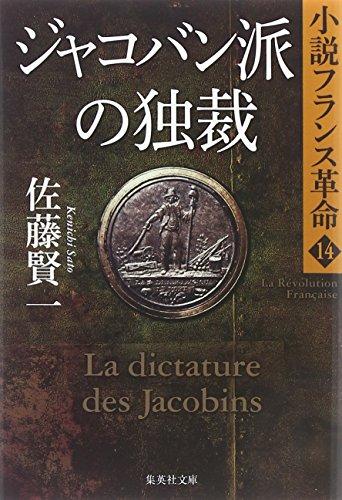 ジャコバン派の独裁 小説フランス革命 14 (集英社文庫)