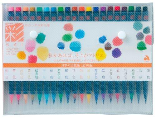 水彩毛筆 彩 20色セット