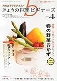 NHK きょうの料理ビギナーズ 2013年 04月号 [雑誌]