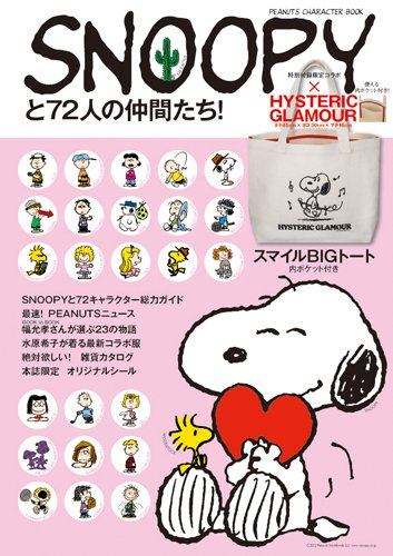 PEANUTS CHARACTER  BOOK  SNOOPYと72人の仲間たち!
