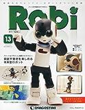 週刊 Robi (ロビ) 2013年 6/4号 [分冊百科]