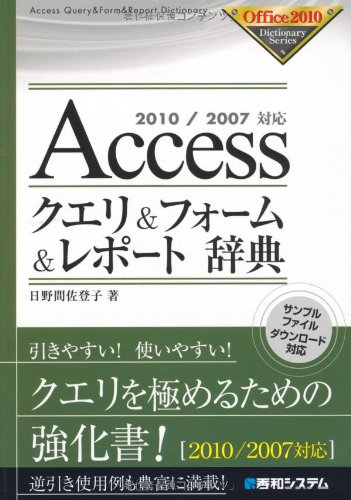 Accessクエリ&フォーム&レポート辞典