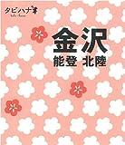 金沢 能登・北陸 (タビハナ) (タビハナ―中部)