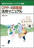 今日からできるインクレチン療法 DPP-4阻害薬活用マニュアル
