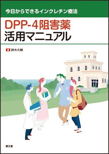 DPP-4阻害薬活用マニュアル