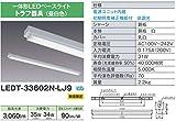 TOSHIBA(東芝ライテック) 【工事必要】 LEDベースライト トラフ器具 LEDT-33602N-LJ9