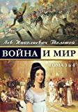 Image of War and Peace - Война и мир (в 4-x тoмax, тoмa 3 и 4) (Russian Edition)