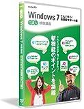 Windows7 映像講座 ~ これで安心! 新機能サポート編