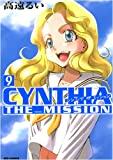 CYNTHIA THE MISSION 9 (9) (REX COMICS)
