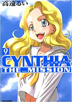 CYNTHIA THE MISSION 9 (REX COMICS)