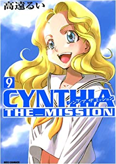 CYNTHIA THE MISSIONの最新刊