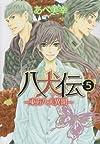 八犬伝  ‐東方八犬異聞‐ 第5巻 (あすかコミックスCL-DX)