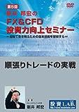 DVD 第5回・新井邦宏のFX&CFD投資力向上セミナー「順張りトレードの実戦」