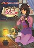 img - for Hua Mulan - Firefly World Classic Fairy Tales Bilingual Picture Book (Chinese Edition) book / textbook / text book