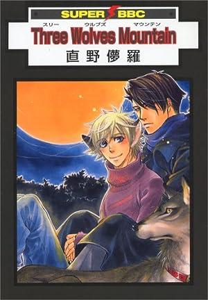 Three Wolves Mountain (スーパービーボーイコミックス)