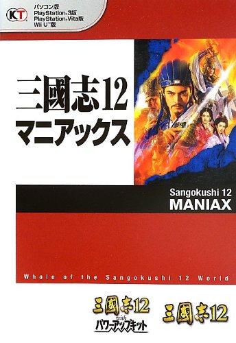 Mikuni Hiroshi 12 maniacs