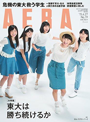 AERA (アエラ) 2015年 4/27号 [雑誌]