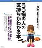うつ病の人の気持ちがわかる本 (こころライブラリー イラスト版)