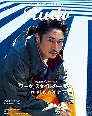 Rudo 2019 AW(SUNエンタメMOOK)