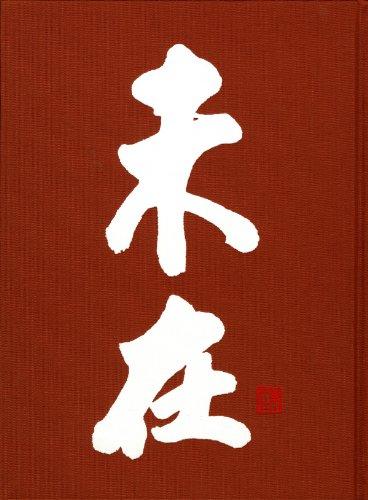ミシュラン3つ星料理人・石原仁司が思いを込める懐石料理店「未在」:日本料理界の至宝のもてなしとは 4番目の画像