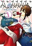 みこみみみみこ~妖魔討伐神子録~(1) (ヤングガンガンコミックス)
