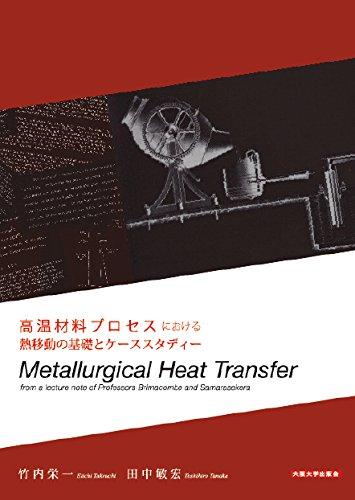 高温材料プロセスにおける熱移動の基礎とケーススタディー Metallurgical Heat Transfer