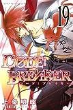 C0DE:BREAKER(19)(講談社コミックス)