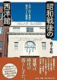 昭和戦後の西洋館 九州・山口・島根の〈現代レトロ建築〉