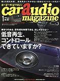 car audio magazine 2016年 1 月号 [雑誌] (カーオーディオマガジン)