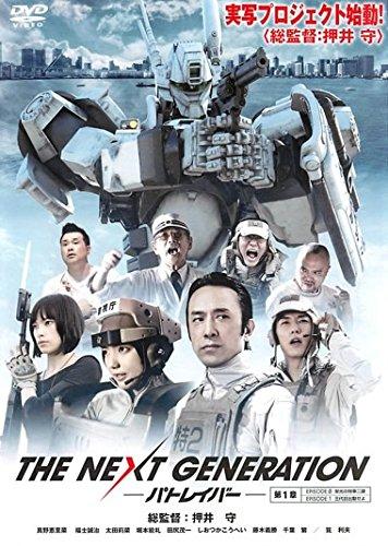 THE NEXT GENERATION パトレイバー 第1章(エピソード0 第1話)