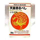 天皇恐るべし―誰も考えなかった日本の不思議 (NESCO BOOKS)