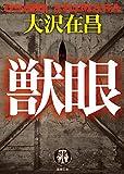 獣眼 (徳間文庫)