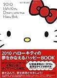 2010 ハローキティの夢をかなえるハッピーBOOK