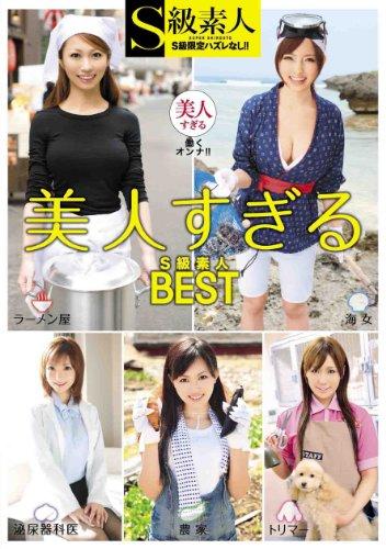 美人すぎるS級素人BEST [DVD]