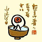 ほつま高蒔絵シール 目玉の親父 風呂