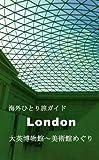 海外ひとり旅 ロンドン 大英博物館~美術館めぐり 実際に役立ったモノ&英会話