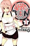 パカ☆RUN 1 (BLADE COMICS)