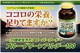 アルジー100:50種のミネラル、13種のビタミン、20種のアミノ酸、不飽和脂肪酸