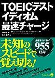 TOEIC(R)テスト イディオム最速チャージ (アマゾン文庫)