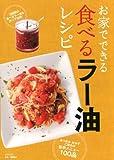 お家でできる食べるラー油レシピ—3種類の食べるラー油+おつまみ・おかず・ご飯もの100品 (MSムック)