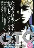 GTO 援交少女にアブナイお仕置き! (講談社プラチナコミックス)
