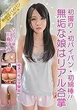 初撮り・初パイパン・初綿棒!! 無垢な娘はリアル合掌 川島くみ SHIB-720 [DVD]
