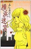 横浜迷宮 / よし まさこ のシリーズ情報を見る