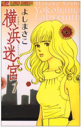 横浜迷宮 1 (フラワーコミックスアルファ)